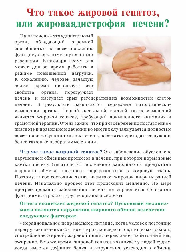 Диета при печени жировой гепатоз